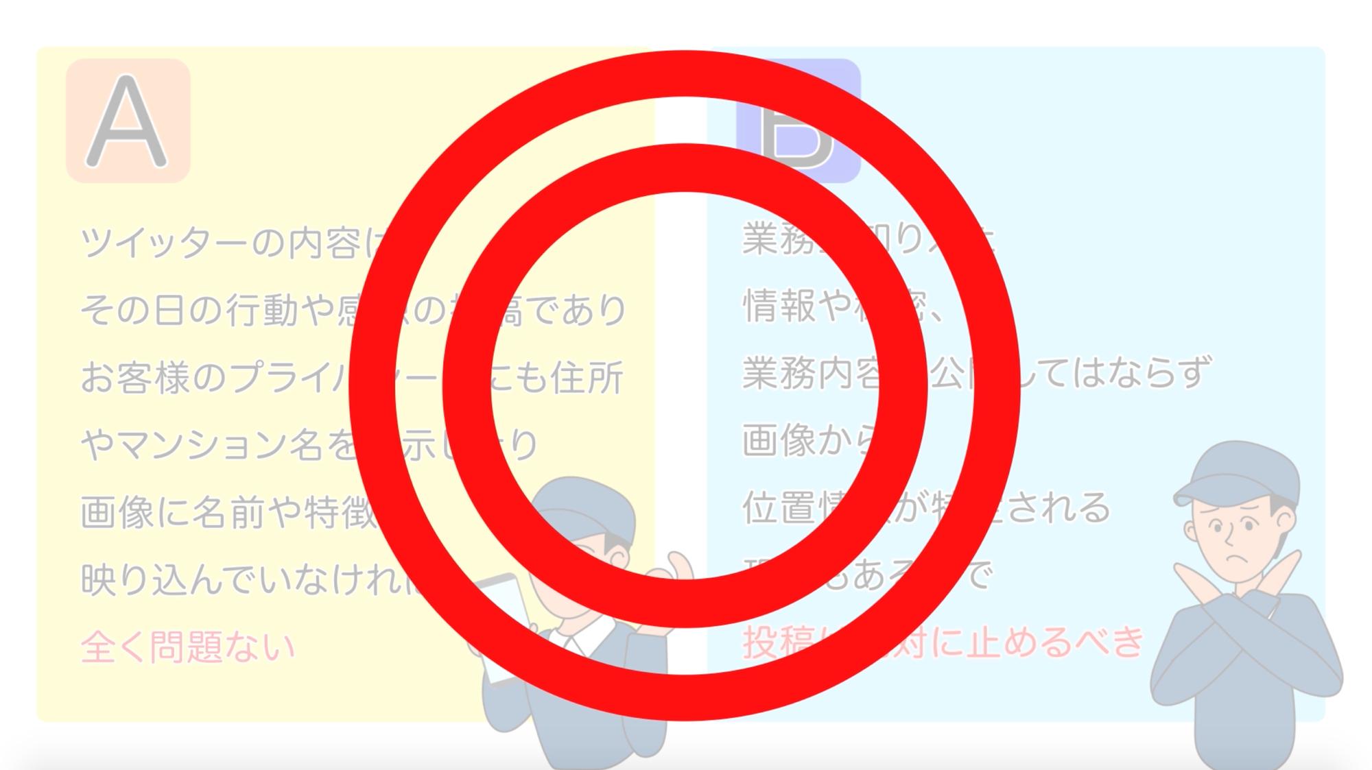日通コンプラ1