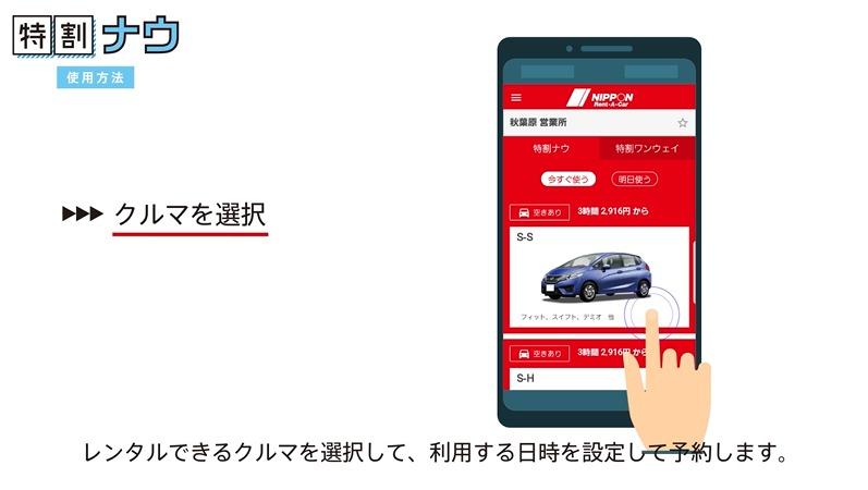 s_ニッポンレンタカーアプリ