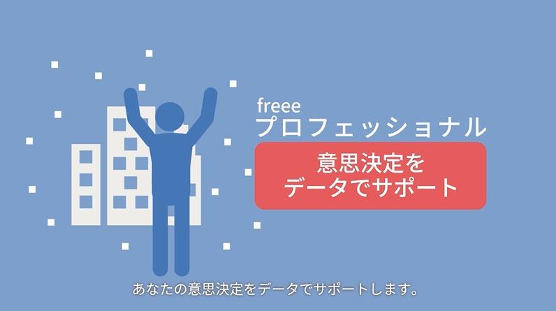 s_freee