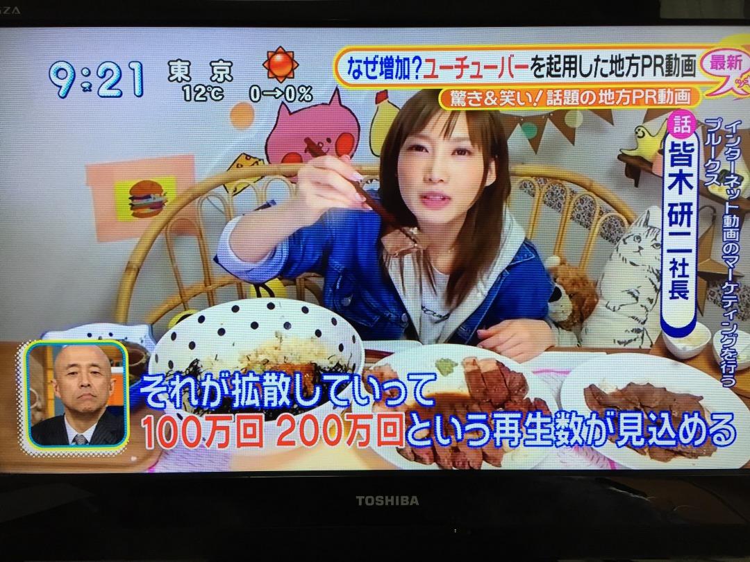 日本テレビ「スッキリ」の番組で特集されました | 動画制作・映像制作 ...