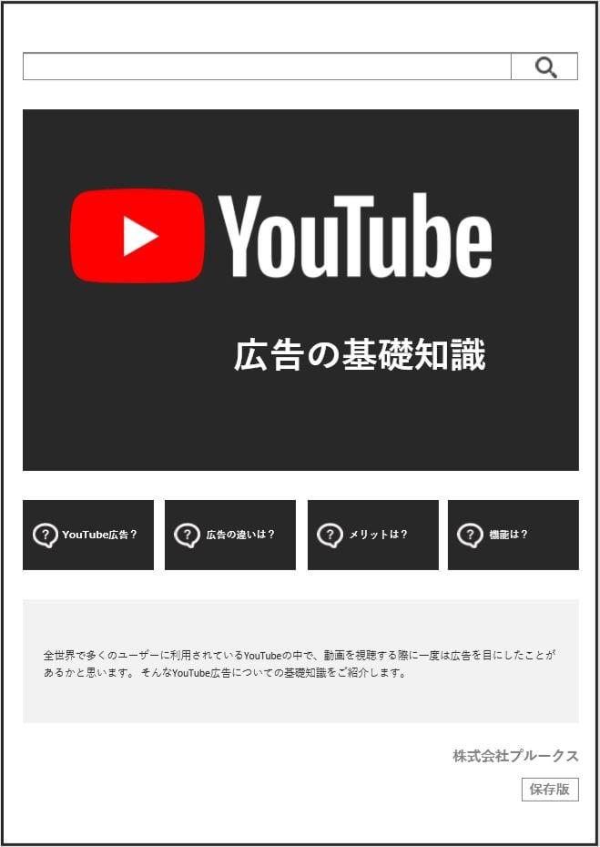 YouTube広告①-min