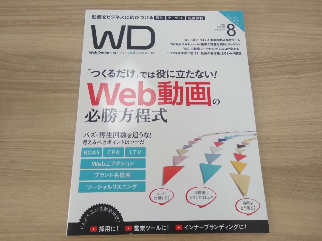 WebDesigning8月号