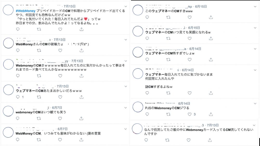 ウェブマネー_Twitter反響