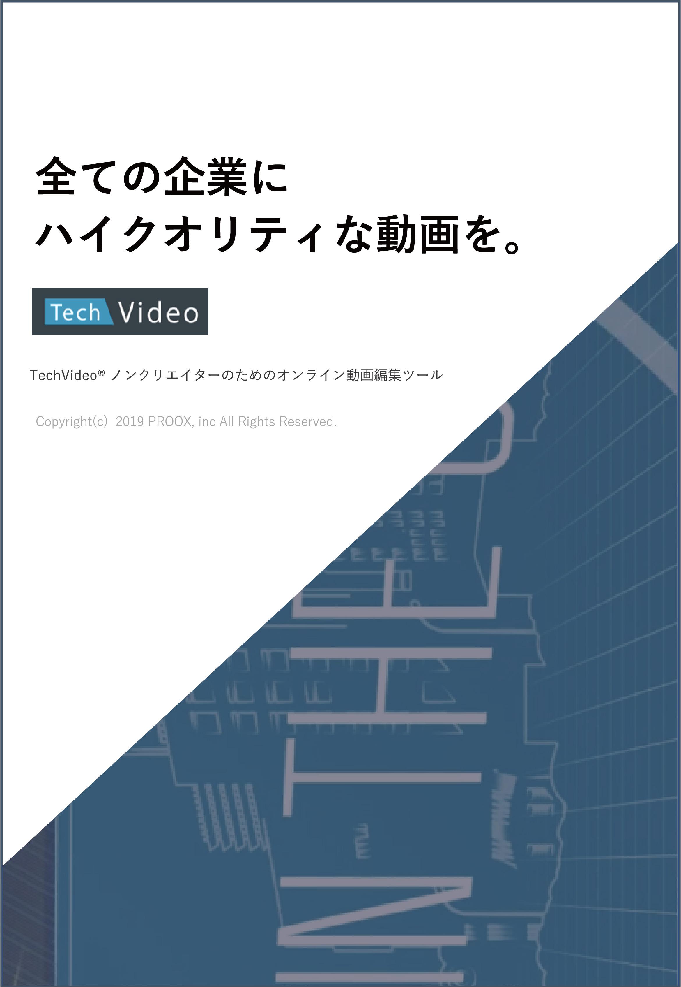 テックビデオ サムネイル-01 (1)