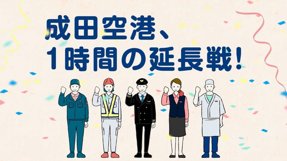 成田空港_プルークス