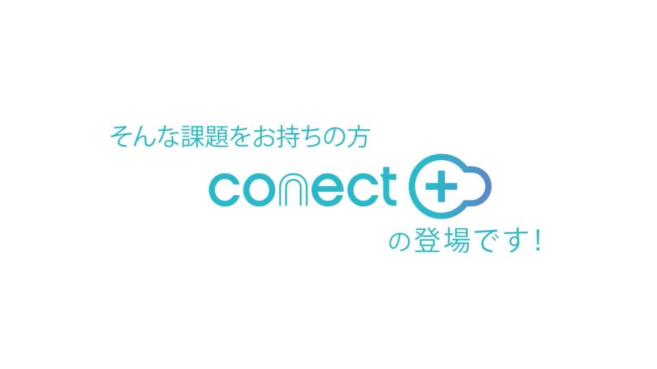 conect+_プルークス