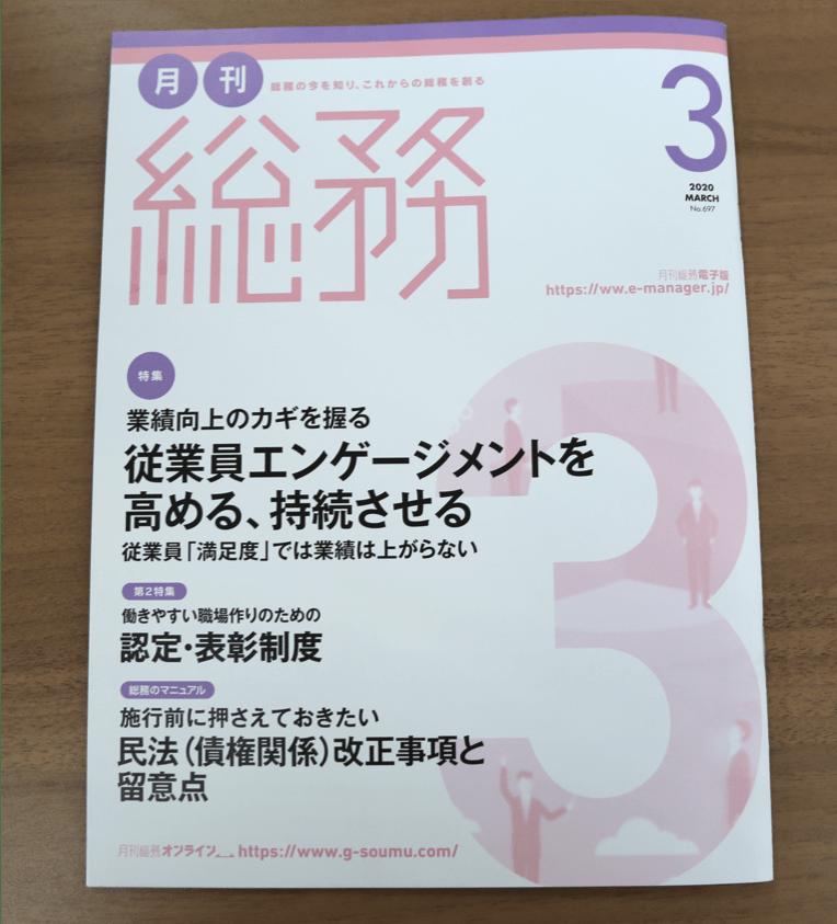 月刊総務1_プルークス