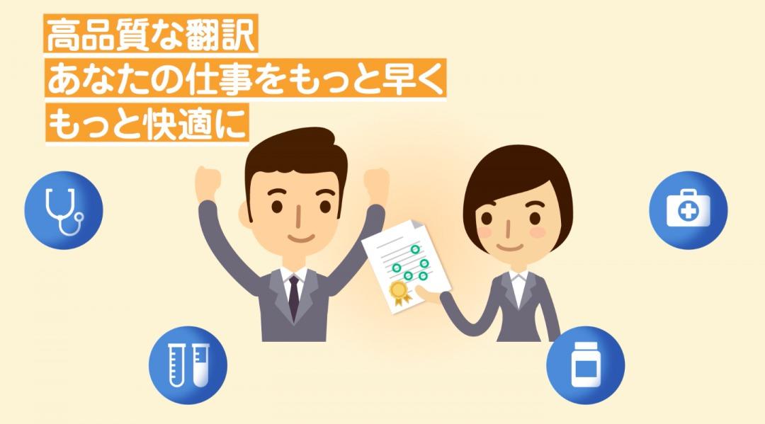 画像_動画制作実績詳細_株式会社メディカル・トランスレーション・サービス様