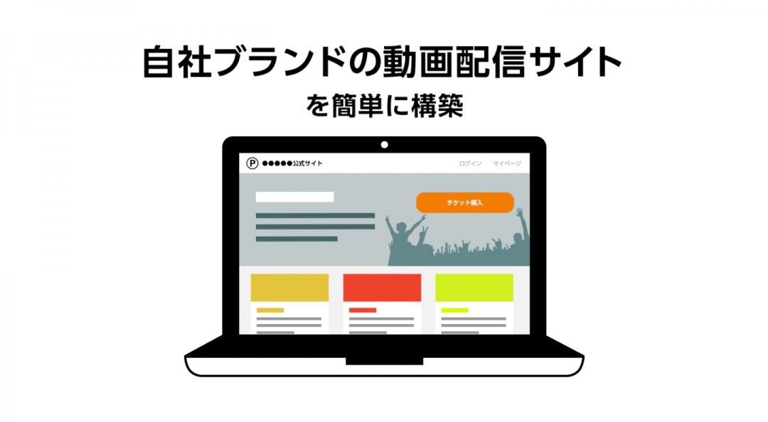 画像_動画制作実績詳細_株式会社PLAY様