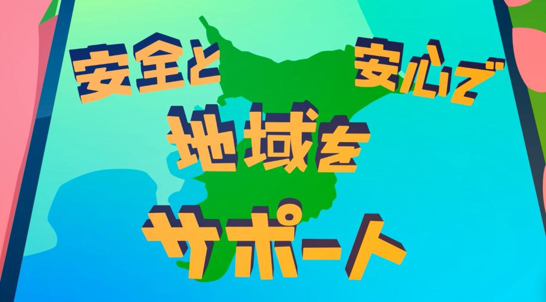 事業紹介 動画 映像