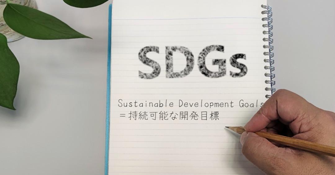 SDGs動画